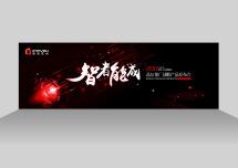 北京年会议庆典活动舞台主背景墙签到背景板主KV展会活动主视觉