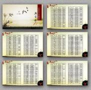 中国风通讯录设计模板