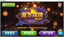 威客服务:[105097] 专业游戏APP开发定制开发