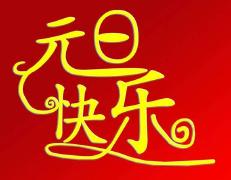 最新2018元旦祝福语短语祝福词欣赏