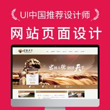 网页页面设计