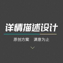 威客服务:[79338] 详情描述设计 微店 淘宝 天猫 商品描述