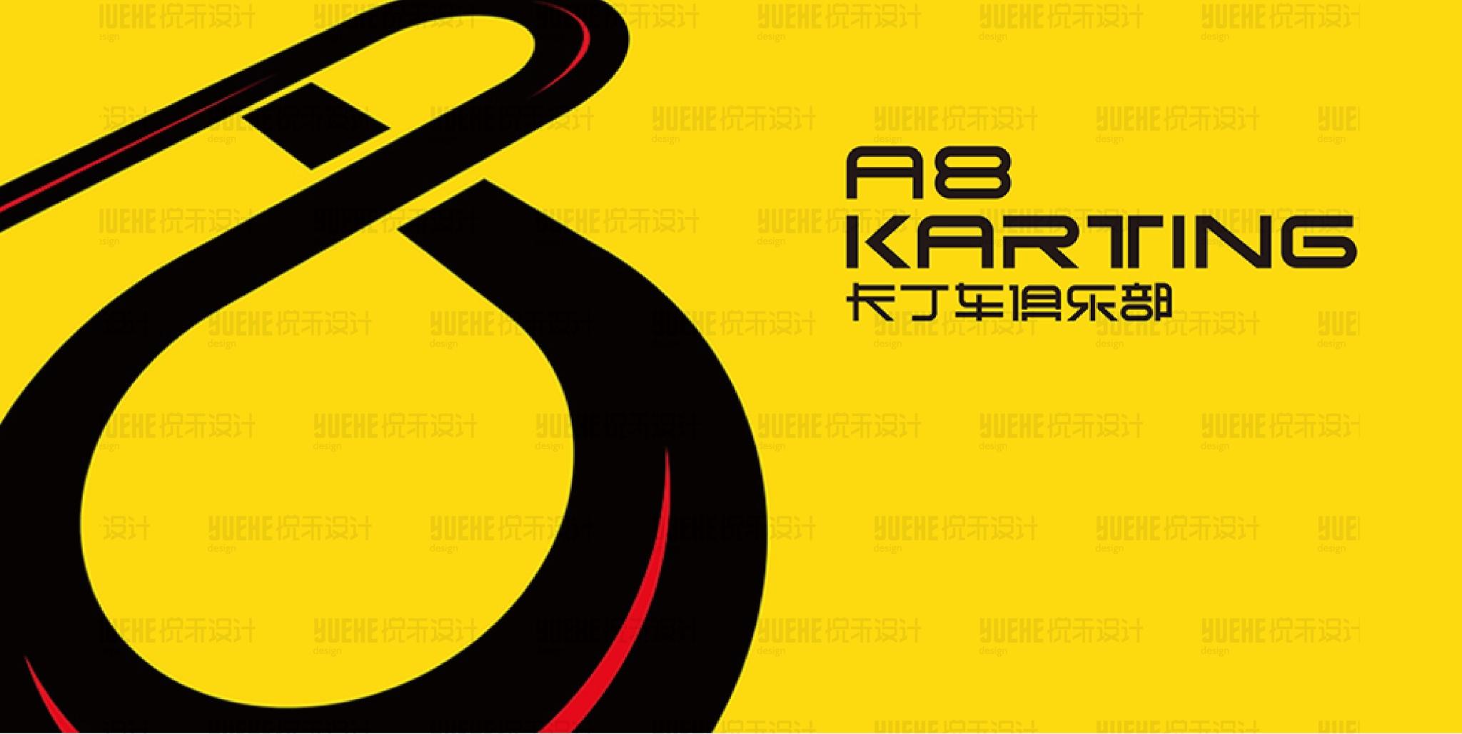 R8卡丁车品牌形象设计