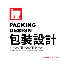 食品包装设计纸箱彩盒平面包装袋化妆品产品礼盒子标签瓶贴外定制