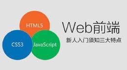 WEB前端开发培训需要掌握哪些技能