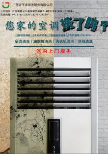 南宁好干净空调清洁项目