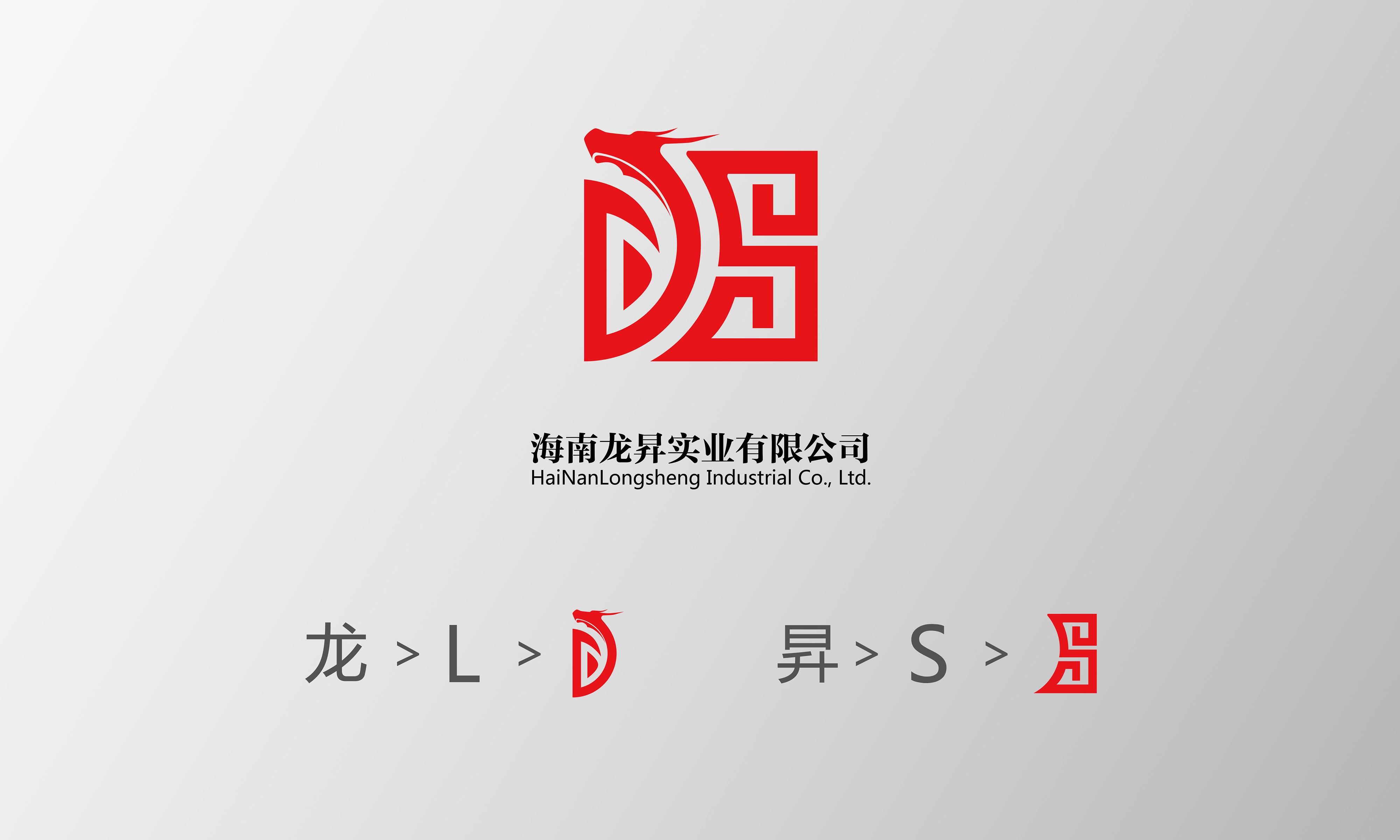 品牌设计-龙昇实业