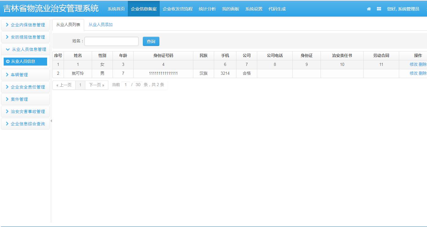 吉林省物流业治安管理系统