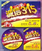 诚信315主题促销广告设计cdr素材