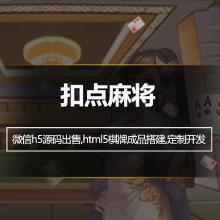 威客服务:[107333] h5山西扣点开发游戏游戏源码出售,html5山西扣点点游戏应用开发成品出售,扣点房卡出售