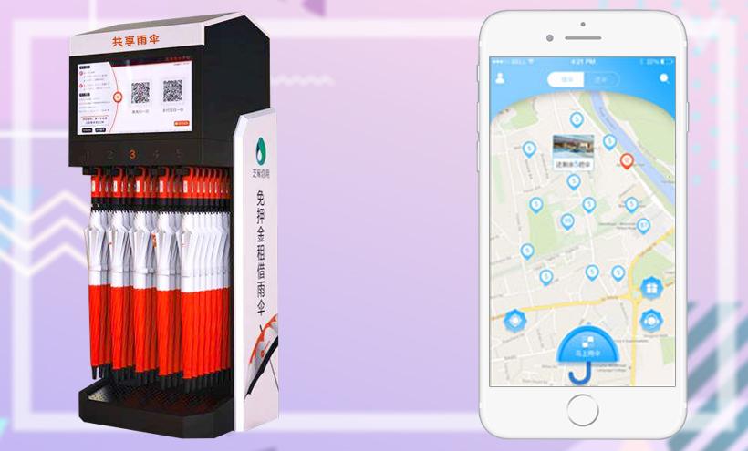 共享雨伞扫码支付共享应用APP小程序开发物联网共享单车经济模式