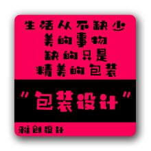食品饮料日用品酒水茶叶月饼粽子贴纸瓶贴包装礼盒套盒设计