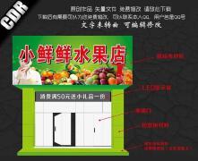 果蔬直营水果店装修效果图设计欣赏