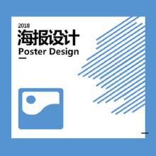 威客服务:[108856] 海报设计