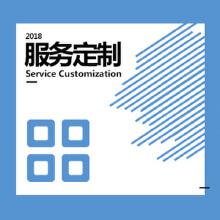 威客服务:[108860] 服务定制