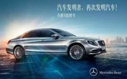 6个最触动人心的私家车广告,只有一个国产品牌上榜