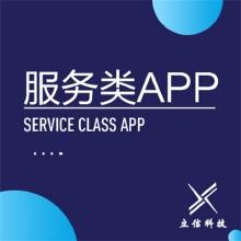 威客服务:[109243] 源生APP开发/上门预约/生鲜超市/综合商城/餐饮外卖/跑腿