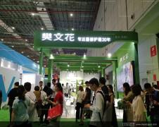 CIBE大虹橋美博會展覽展示設計欣賞