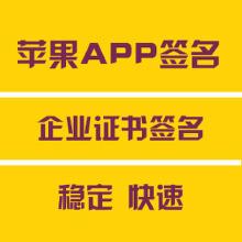威客服务:[109434] 苹果签名 苹果APP签名 企业签名  网址转APP 网站 封装 打包
