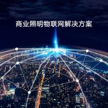 商业照明物联网解决方案