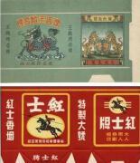 旧上海烟盒设计包装图片欣赏古典美