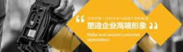 宣传片助力企业品牌传播 有视频制作需求上一品威客网