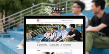 【千海设计】南开大学官网设计