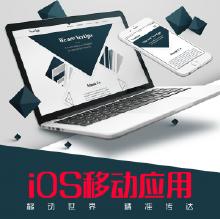 威客服务:[109773] IOS开发