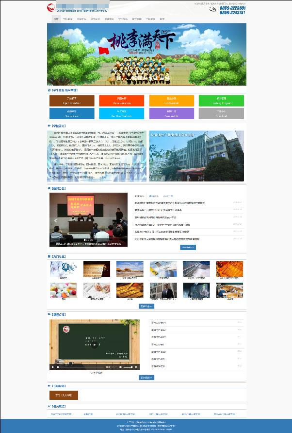 某公司门户网站2