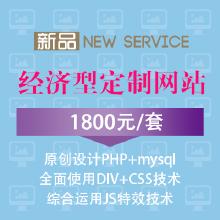 威客服务:[109738] 经济型定制网站开发