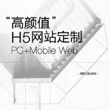 威客服务:[110237] 微信公司企业展示小程序 图文+留言