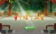 威客服务:[110392] 新征游戏定制-专业的地方游戏定制游戏开发商-十堰卡五星招代理源码出售