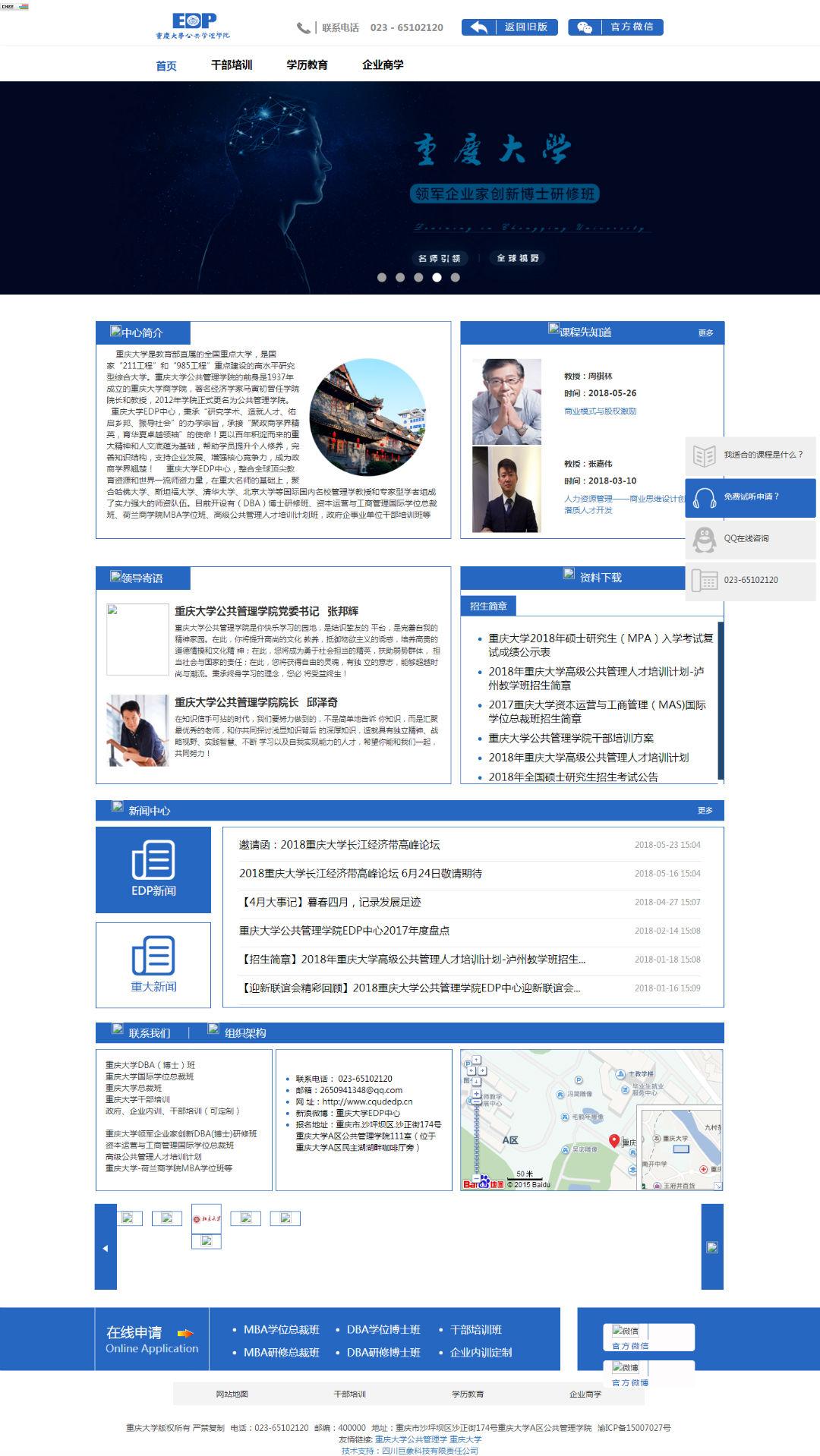 网站开发-重庆大学EDP中心