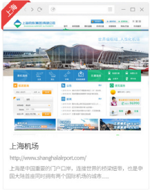 上海机场(集团) 有限公司