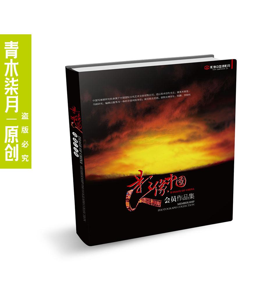 画册设计   影响中国