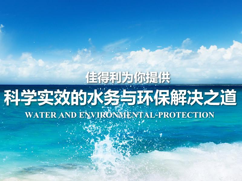 深圳市佳得利环保工程有限公司