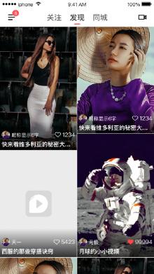 社交短视频APP  Android和IOS