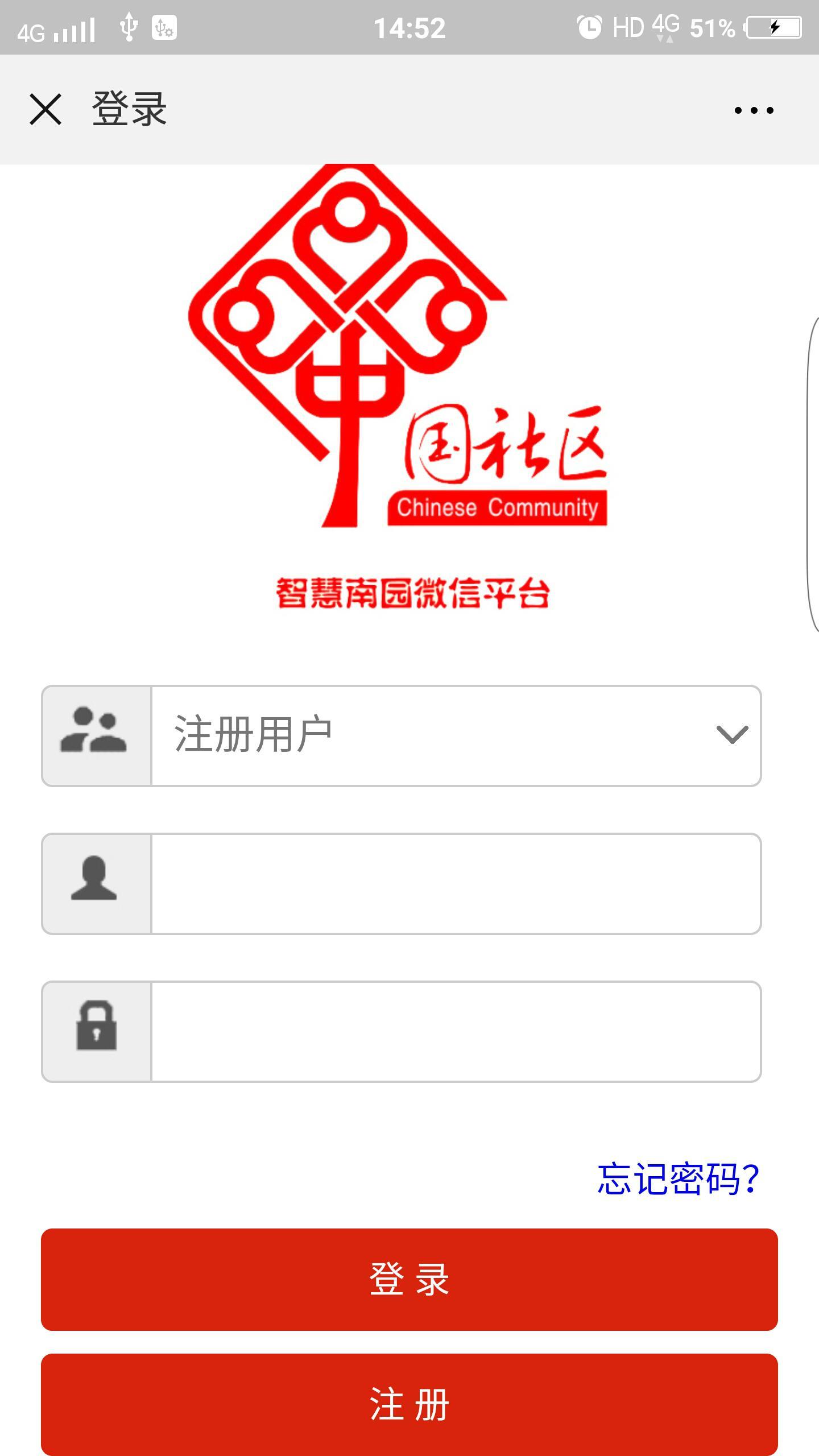 社区管理平台微信服务号