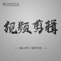 企业宣传片微电影淘宝主图短视频广告制作服务剪辑编辑加字幕后期合成ae