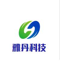 南京雅丹科技网络有限公司