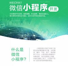 网络资讯类小程序/O2O服务类型小程序/分销小程序/教育培训类小程序