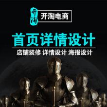 威客服务:[112429] 淘宝天猫京东拼多多店铺装修设计