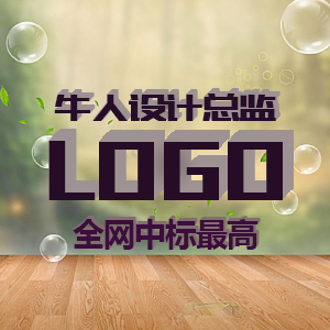 [牛人设计总监]LOGO设计 全网中标设计总监亲自操刀