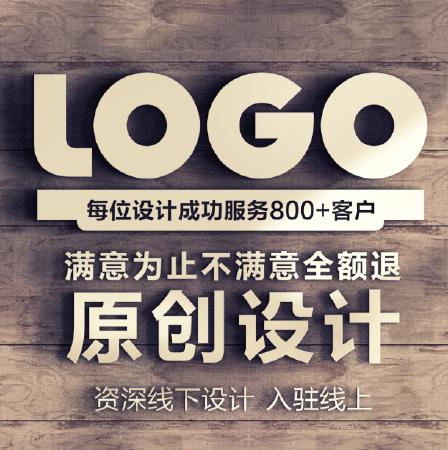 logo设计 原创 商标设计公司企业品牌图标字体卡通制作VI满意为止