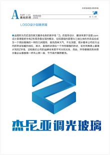 玻璃行业logo设计