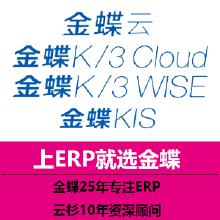 ERP管理软件