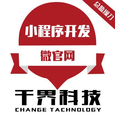 微信开发微信小程序定制开发微信定制开发公众号开发微信商城h5
