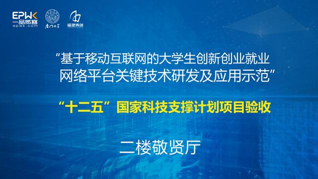 一品威客承担的国家科技支撑计划项目通过验收