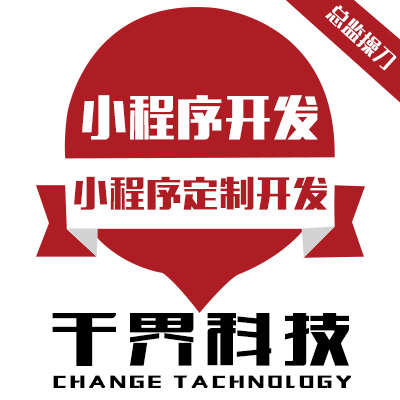 微信开发微信小程序开发公众号微信商城微商城h5小程序定制开发