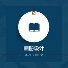 威客服务:[114943] 宣传册设计